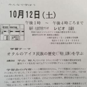 10/12 小樽のアイヌ民族の歴史を学ぶ