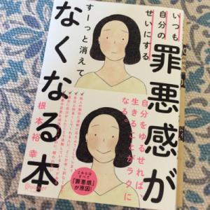 【読書】罪悪感がなくなる本