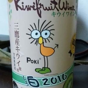 【日本】三鷹キウイワイン(2016) 白ワイン
