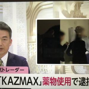 有名トレーダーのKAZMAX、薬物(MDMA)使用で逮捕