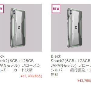 KAZUNA、ゲーミングスマホ「Black Shark 2」を43,780円(税込)で販売中