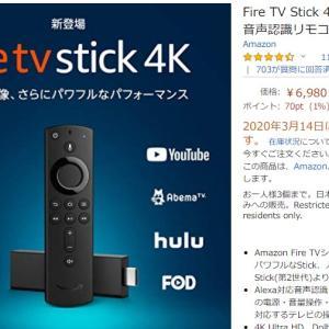 【速報】Fire TV Stick 4Kポチったぜ!