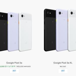 Googleストア、6月21日まで「Pixel 3a」を14000円引き