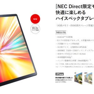 NEC、10.3インチのAndroidタブレット「Lavie Tab TE510/KAS・TAB10/F01 」を発売