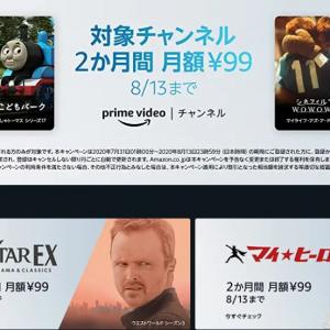 【朗報】プライムビデオの有料チャンネルが2ヶ月99円  スターチャンネルEXや大阪チャンネルなど