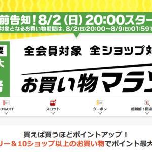 楽天市場「ポイント最大44倍 お買い物マラソン」を8月2日20時から開催 1000円オフクーポンもあるよ