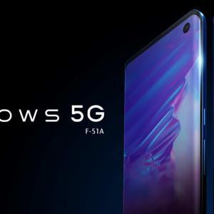 富士通のフラグシップスマホ「arrows 5G」買いたいんやが