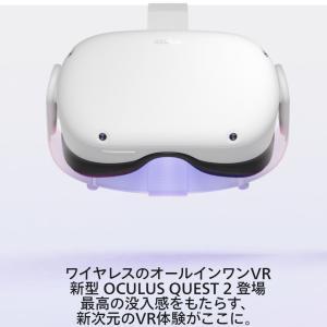 【朗報】新型のVRヘッドセット「Oculus Quest 2」は10月13日発売で価格は37,180円 覇権確定だろこれ