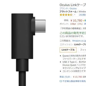 【Oculus Quest 2】Oculus Linkに使う純正ケーブル高くない?