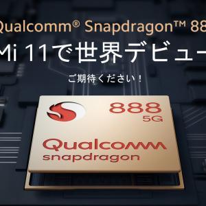 Xiaomi Japan「Snapdragon 888搭載のMi 11にご期待ください!」 日本でも発売か?