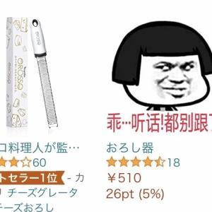 Amazonで買ったら恐ろしいことがあったんだけど中国語読める人きてくれ