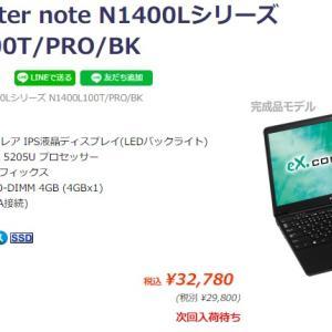【朗報】ツクモが32,780円のノートパソコンを発売