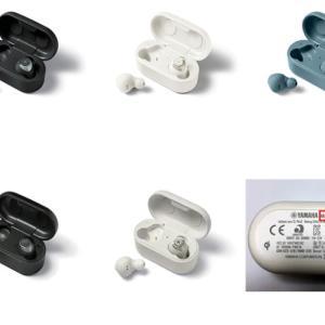 【悲報】ヤマハ、ワイヤレスイヤホン「TW-E5A/E7A」を充電の不具合で販売終了 回収・返金も実施