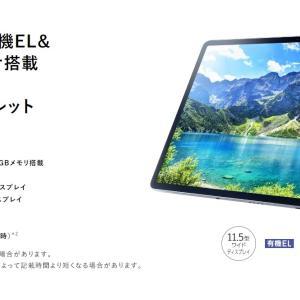 初タブレットで色々みているけど日本メーカーのタブレットってほとんどないね