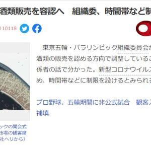 日本政府「オリンピック会場での酒販売はセーフ」