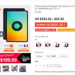 CHUWI、SD662搭載のAndroidタブレット「HiPad Pro」を約200ドルで先行販売へ