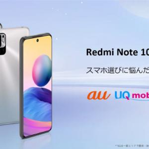Xiaomiさんが日本向けに開発した「Redmi Note 10 JE」 お前ら買うやろ?