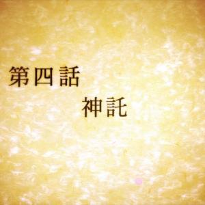 「結城友奈は勇者である -大満開の章-」4話 本放送の感想メモ