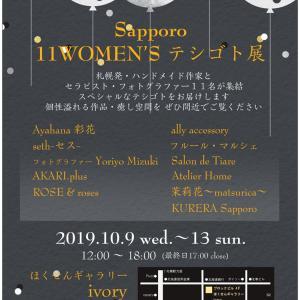 10/9~13は!Sapporo 11WOMEN'S テシゴト展