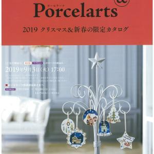 キルンアート&ポーセラーツのクリスマス新春限定カタログ