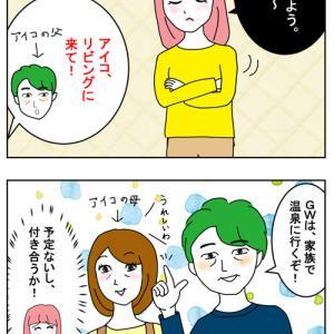 彼氏のいない大型連休の過ごし方(20代コドモ女子)