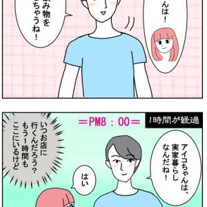 効率主義の婚活男子にご注意!(20代コドモ女子)