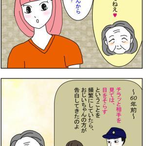 """こんな身近に""""恋愛の先生""""あり!(20代コドモ女子)"""