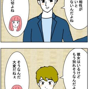 強者揃いの「合コン」(20代コドモ女子)