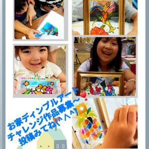 【お家でディンプルアートチャレンジ!】参加者募集