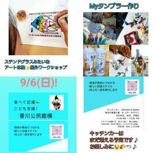 食べて子ども支援キッチンカー&手作り体験in茅ヶ崎