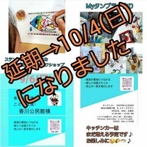 9/6ワークショップ延期のお知らせ