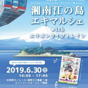 ライブもあるよ湘南江の島駅エキマルシェDeアート体験!