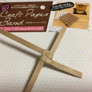 クラフトペーパーバンド石畳編みのコースター一列目