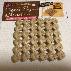 キャンドゥのクラフトペーパーバンドキット「石畳編みのコースター」