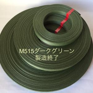 M515ダークグリーン製造終了のお知らせ