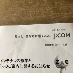 松山家のテレビ事情♪   J:COM編