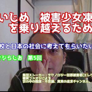 旭川いじめ 被害者少女凍死事件を乗り越えるために、日本の社会や学校に考えてもらいたいこと。