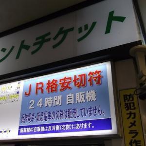 24時間営業?梅田の金券ショップ自販機を調べてみた