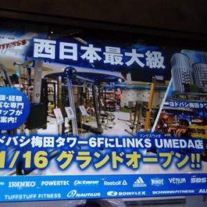 ヨドバシカメラ梅田(LINKS UMEDA)の駐輪場ってどこ?