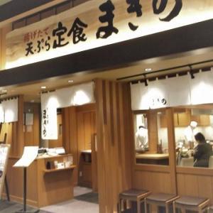 料亭の味?天ぷら定食まきのは驚きのクオリティーがヤバい