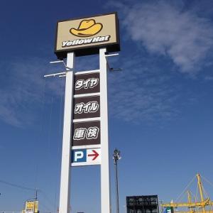 安いより安心を選ぶ!奈良で車検するならイエローハットがいい?