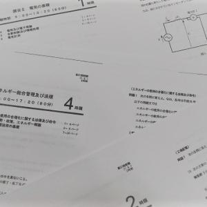 エネルギー管理士受験資格はないが電験2.5種レベルの難関だった