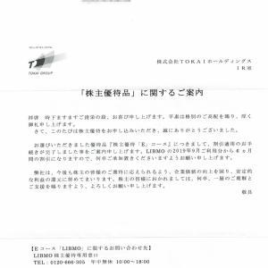 TOKAIホールディングス[3167]優待をLIBMOへ