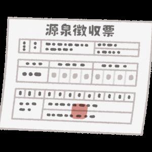 確定申告で払いすぎた配当金の税金を還付してもらう③(確定申告に必要な書類)