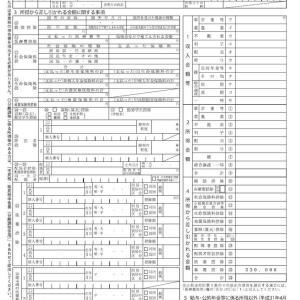 確定申告で払いすぎた配当金の税金を還付してもらう⑤(住民税側の手続き)