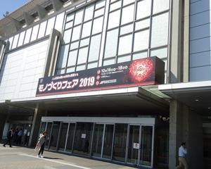 ものづくりフェア2019に行ってきました  in  マリンメッセ福岡