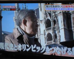 池上ワールド  池上彰の日本中が驚いた大事件SP~オリンピックの悲劇~ を見ました