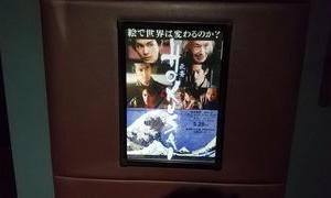 映画 HOKUSAI を 鑑賞 しました