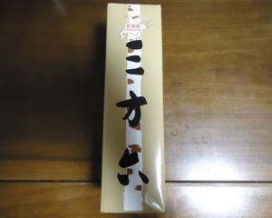 三浦綾子が愛したお菓子 ~ 三方六 ( さんぽうろく )