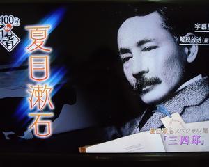 100分 de 名著  夏目漱石 を観ました